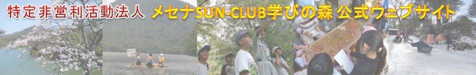 NPO法人 メセナSUN-CLUB学びの森 / 東広島市自然体験学習